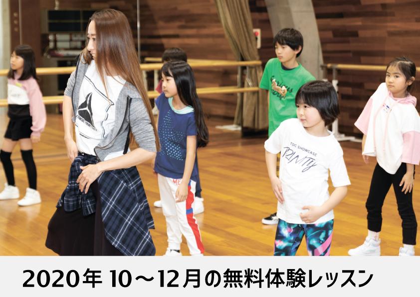 2020年10-12月_無料体験レッスン.jpg