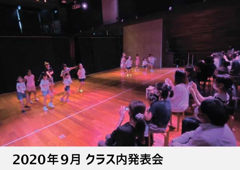 2020年9月_クラス内発表会.jpg