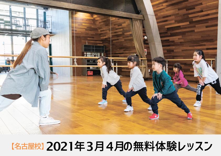 2021年3月4月_無料体験レッスン_桜上水.jpg