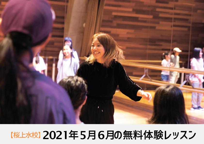 2021年5月6月_無料体験レッスン_桜上水.jpg